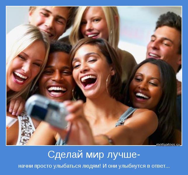 позитивные мотиваторы улыбка