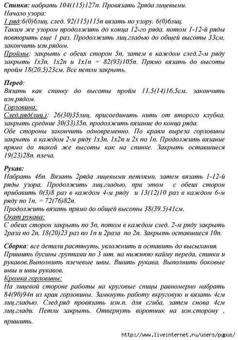 95639-60d7c-53255326-m750x740-u5fa0e (490x700, 245Kb)