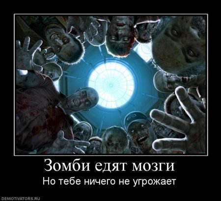 1313949872_68950_zombi-edyat-mozgi (450x410, 39Kb)