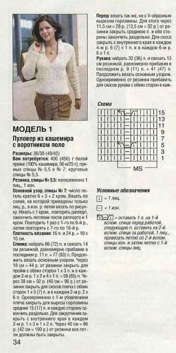 клас.пуловер1 (349x700, 236Kb)
