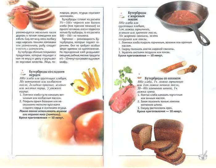 Издательство Харвест -1000 лучших рецептов домашней кухни_28 (700x546, 64Kb)