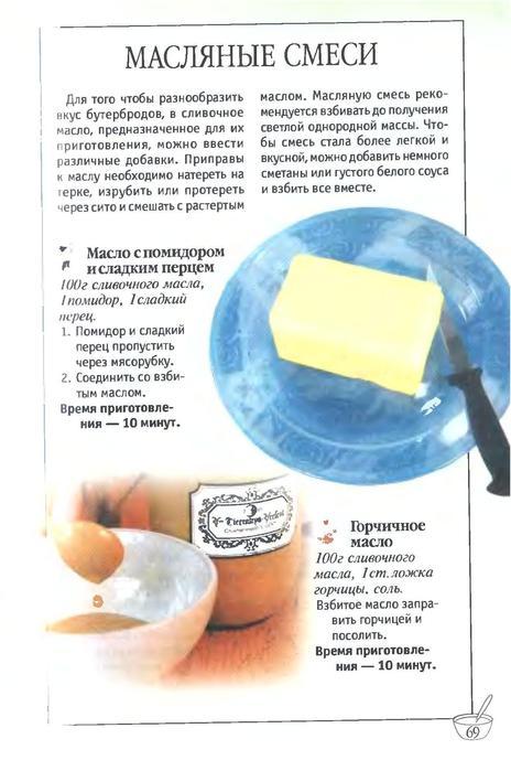 Издательство Харвест -1000 лучших рецептов домашней кухни_35 (464x700, 51Kb)