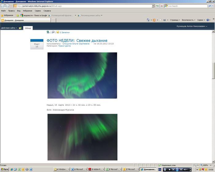 Надежде северное сияние (700x560, 32Kb)