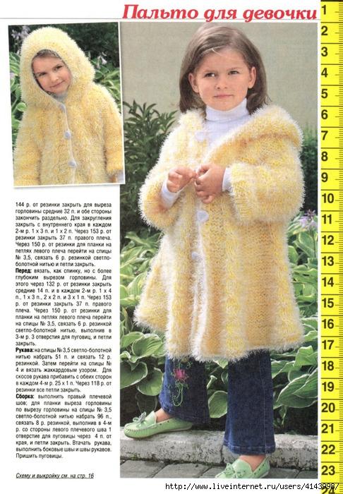 Вяжем из травки спицами детям с описанием 131