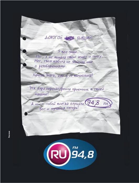 Смешные рекламные плакаты разных радиостанций 14 (530x700, 198Kb)