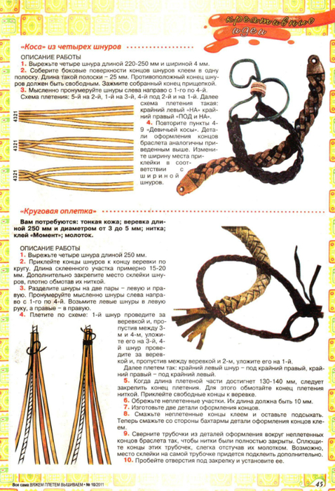 Плетение из кожи Как сплести браслеты различными способами.