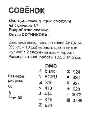 4152860_sovenok2 (302x377, 29Kb)