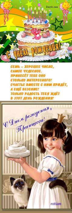 С д.р. принцесса (386x1132, 68Kb)