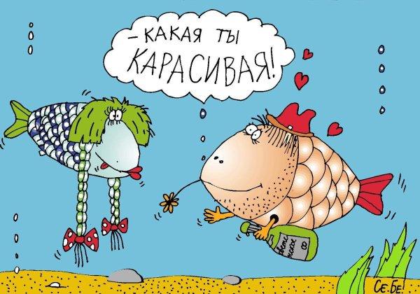 карикатура про любовь/1333438095_karikatura (600x420, 57Kb)