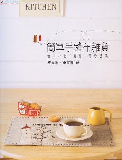 简单手缝布杂货003 (391x512, 47Kb)