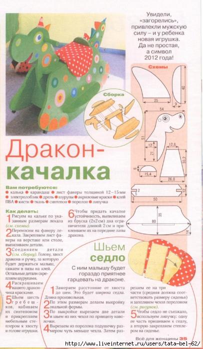 3863677_Drakonkachalka (406x700, 252Kb)