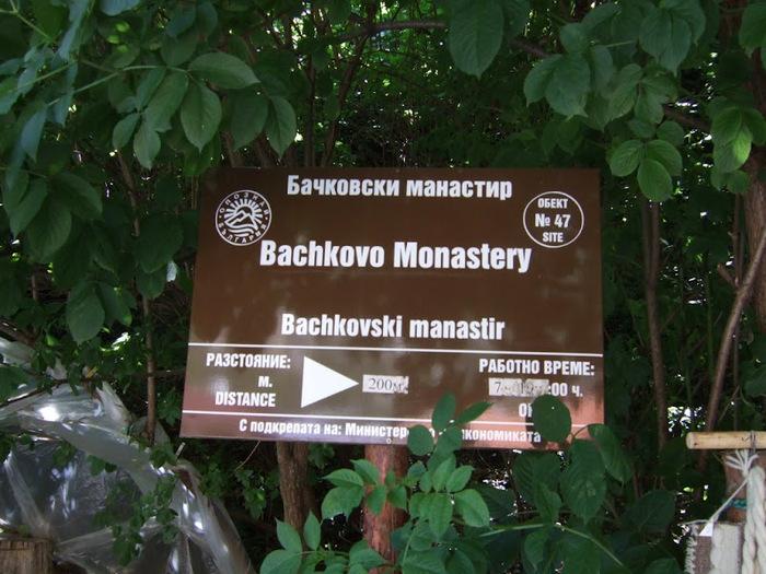 Бачковский монастырь 61011