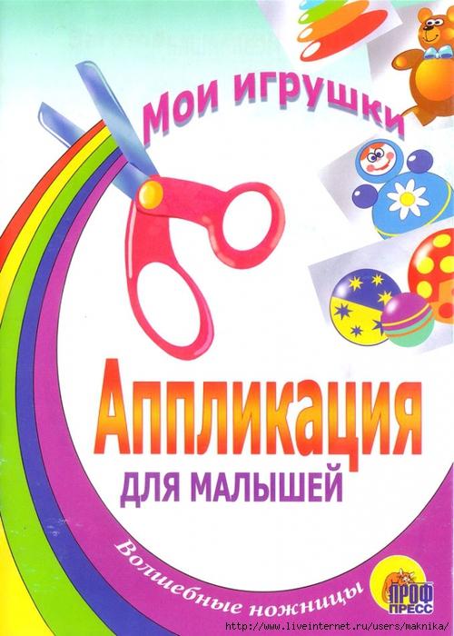 4663906_Moiigryshki1 (500x700, 281Kb)