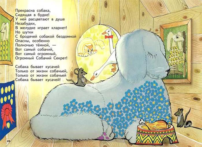 Горячев Владимир. Иллюстрация к стихам Юнны Мориц3 (700x509, 128Kb)