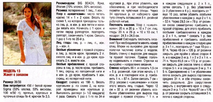ажурный жакет1 (700x335, 134Kb)