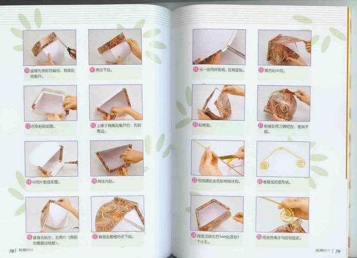 Шокобокс как сделать пошагово