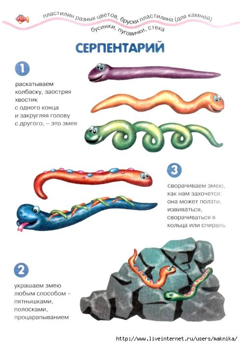 Как сделать змею с детьми