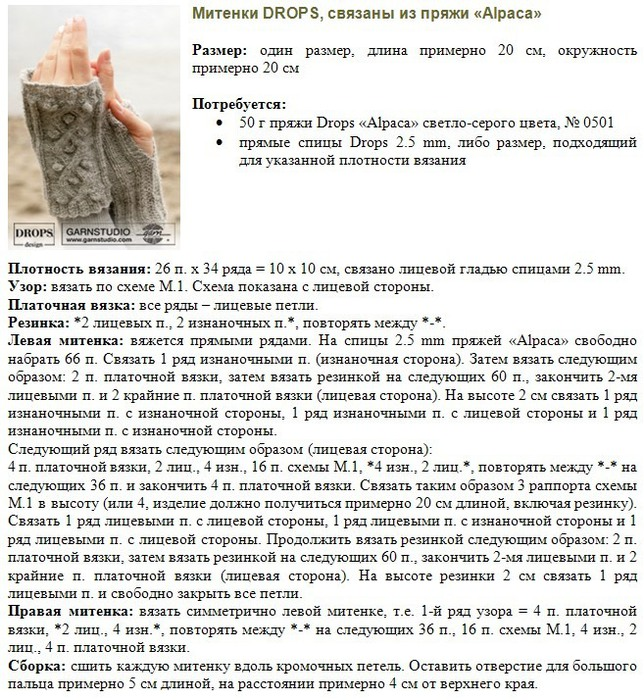 МИТЕНКИ (644x700, 180Kb)