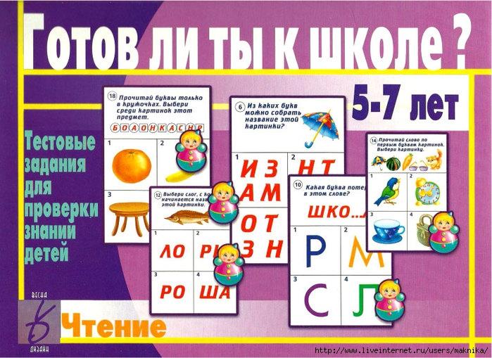 4663906_GotovlitikshkoleChtenie (700x509, 274Kb)