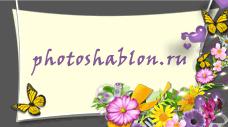 b-photoshablon (1) (228x127, 10Kb)