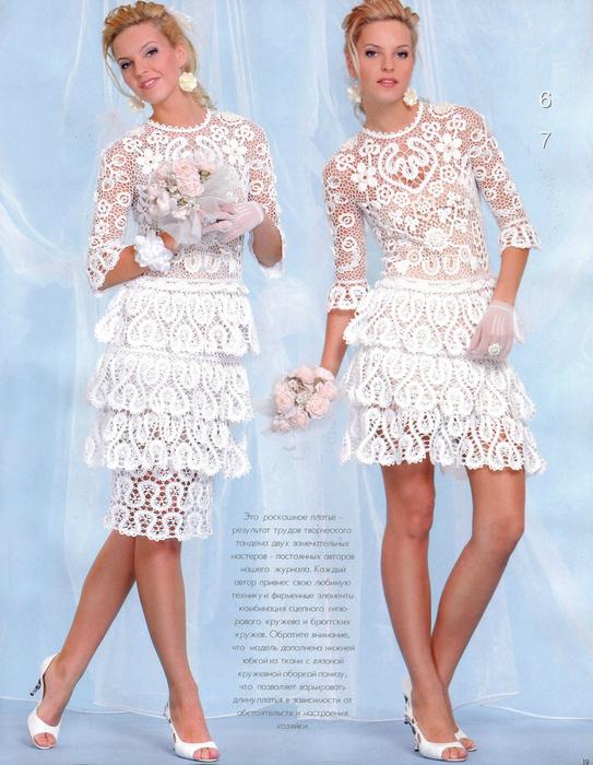 Платье с кружевом своими руками 4