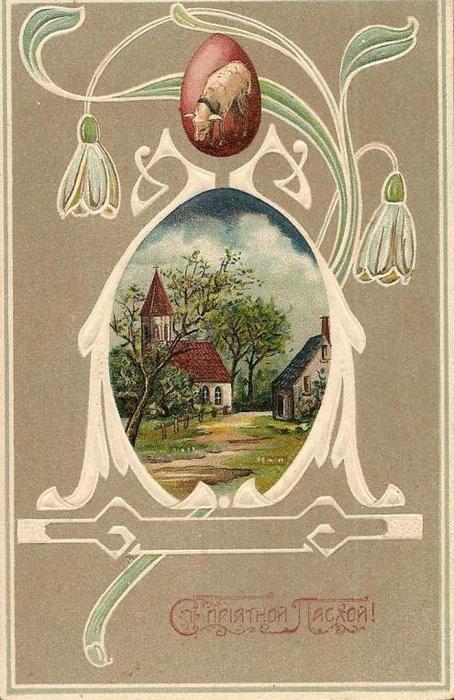 Винтажные открытки к Пасхе сделанные в России 16 (454x700, 67Kb)