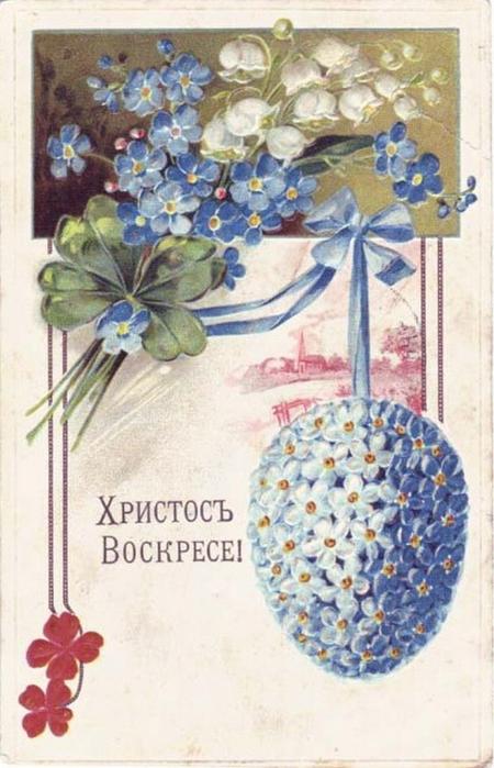 Винтажные открытки к Пасхе сделанные в России 24 (450x700, 351Kb)