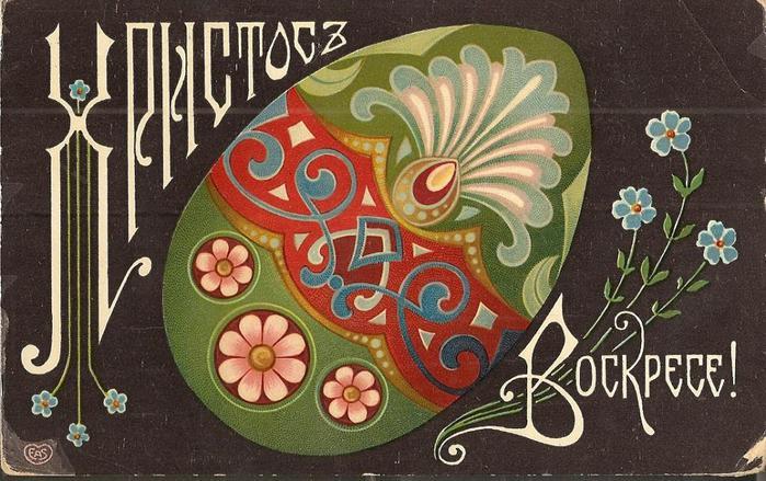 Винтажные открытки к Пасхе сделанные в России 34 (700x439, 72Kb)