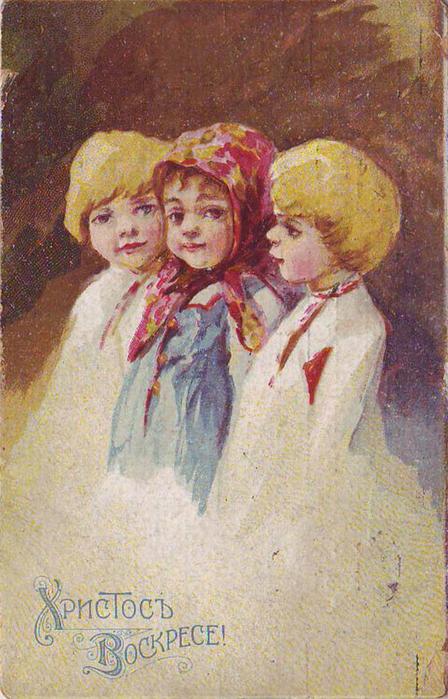 Винтажные открытки к Пасхе сделанные в России 66 (448x700, 436Kb)