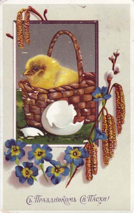 Винтажные открытки к Пасхе сделанные в России 76 (441x700, 314Kb)