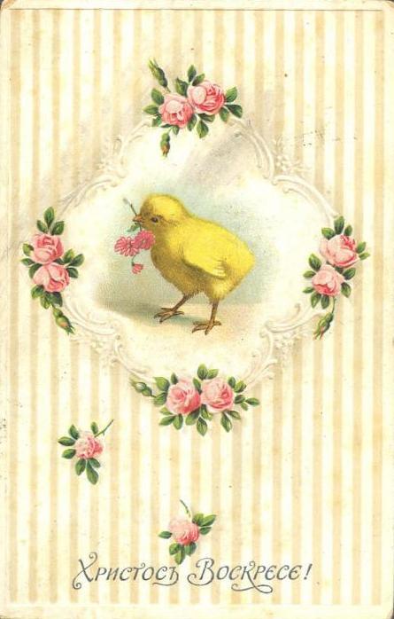 Винтажные открытки к Пасхе сделанные в России 94 (445x698, 43Kb)