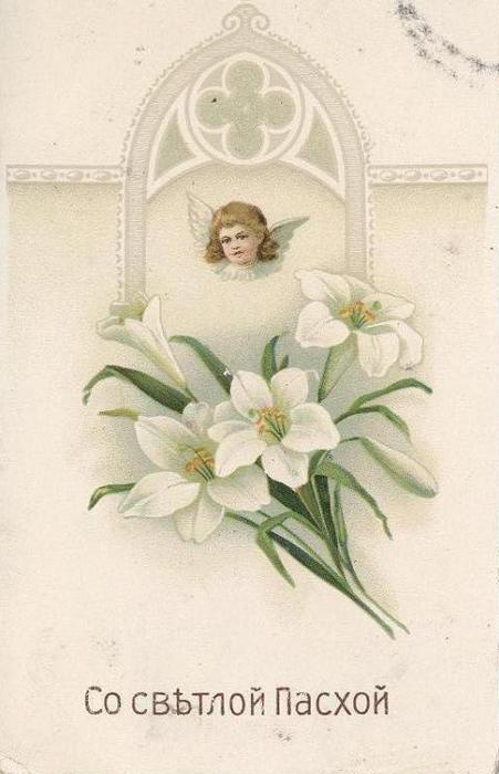 Винтажные открытки к Пасхе сделанные в России 101 (451x700, 39Kb)
