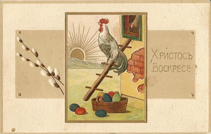 Винтажные открытки к Пасхе сделанные в России 105 (700x444, 54Kb)