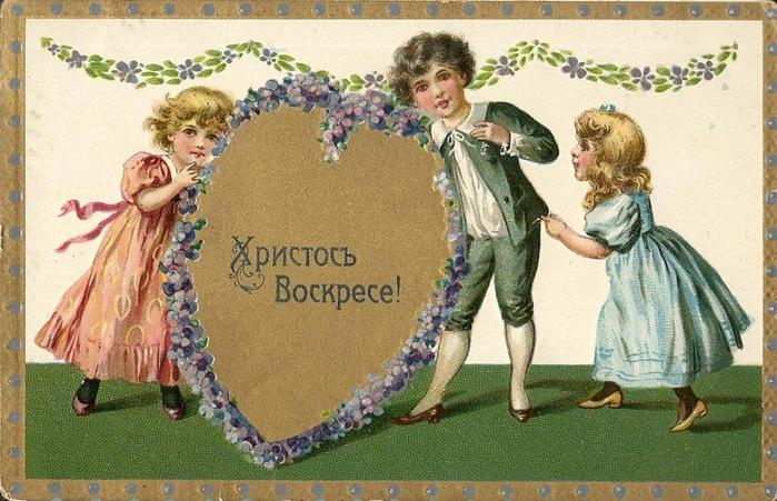 Винтажные открытки к Пасхе сделанные в России 113 (700x451, 71Kb)