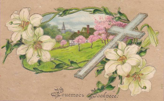 Винтажные открытки к Пасхе сделанные в России 122 (700x430, 111Kb)