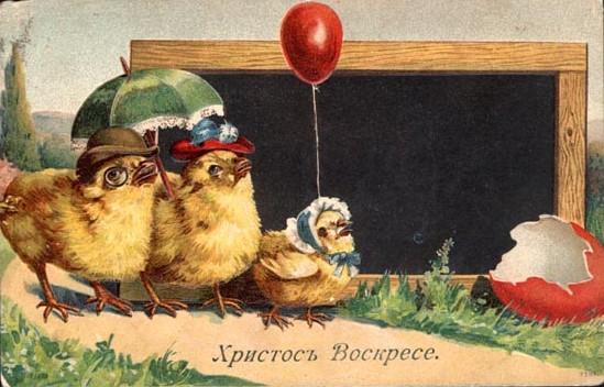 Винтажные открытки к Пасхе сделанные в России 128 (549x352, 71Kb)