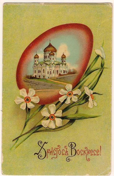 Винтажные открытки к Пасхе сделанные в России 132 (453x700, 60Kb)