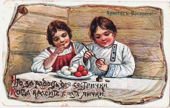 Винтажные открытки к Пасхе сделанные в России 150 (561x358, 65Kb)