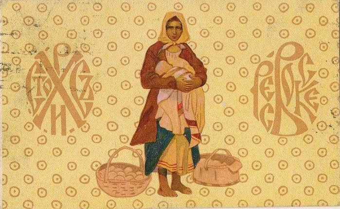 Винтажные открытки к Пасхе сделанные в России 154 (700x431, 71Kb)