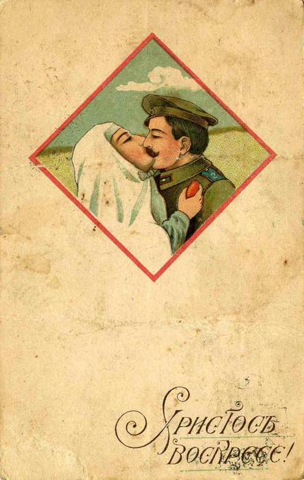 Винтажные открытки к Пасхе сделанные в России 180 (443x700, 323Kb)