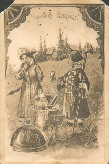 Винтажные открытки к Пасхе сделанные в России 212 (463x700, 342Kb)