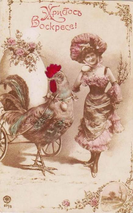 Винтажные открытки к Пасхе сделанные в России 218 (436x700, 324Kb)