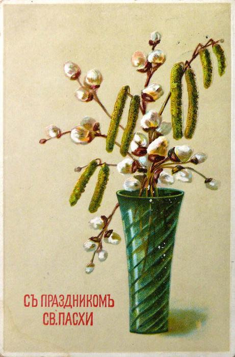 Винтажные открытки к Пасхе сделанные в России 225 (461x700, 397Kb)