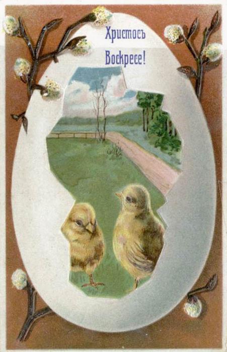 Винтажные открытки к Пасхе сделанные в России 228 (451x700, 336Kb)