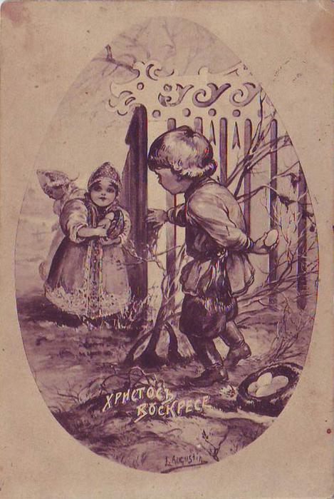 Винтажные открытки к Пасхе сделанные в России 230 (469x700, 366Kb)