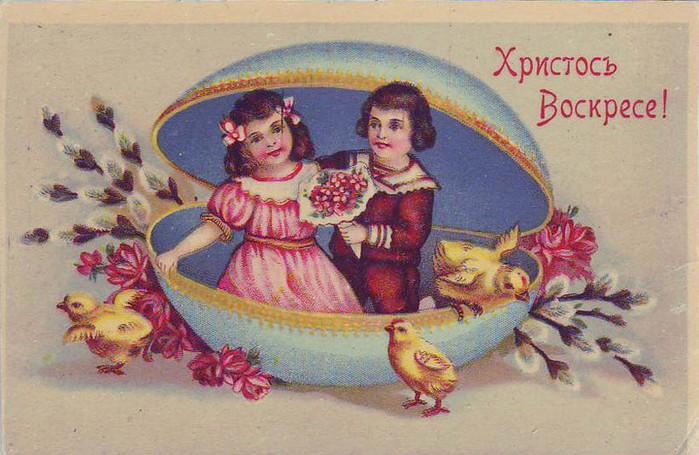 Винтажные открытки к Пасхе сделанные в России 231 (700x455, 99Kb)