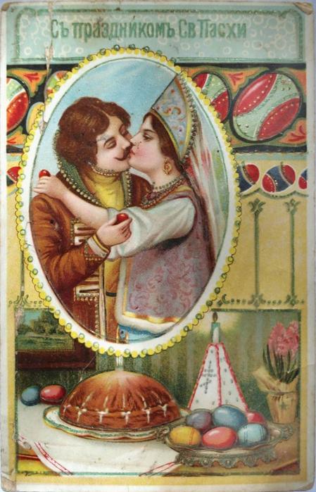 Винтажные открытки к Пасхе сделанные в России 239 (449x700, 415Kb)
