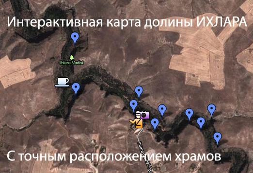 ихлара, интерактивная, карта_Ihlara_karta_gооglу/1333544733_Ihlara_karta_gugl_1 (522x356, 113Kb)