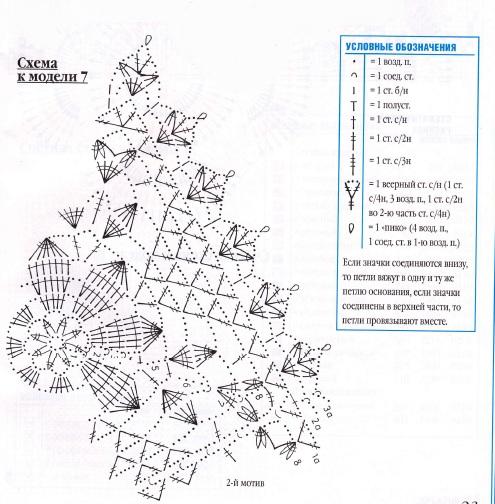 рукоделие15 (495x504, 98Kb)