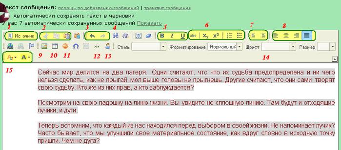 Как написать пост/4728606_Kak_pisat_sam_post (700x308, 152Kb)